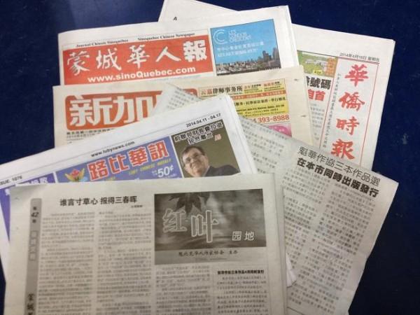 魁北克华人文学有赖于地方报业发展。