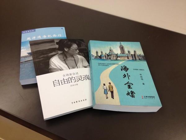 2014年9月,魁北克华人作家协会举办孙丽珠,柳轶和苏凤三会员新书介绍会。 这三本书分别是:《海外金婚》《越洋过海记西行》和《自由的灵魂》。